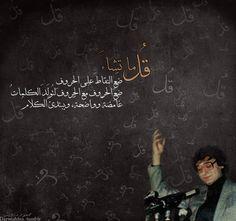 قُل ما تشاءَ ..  - محمود درويش