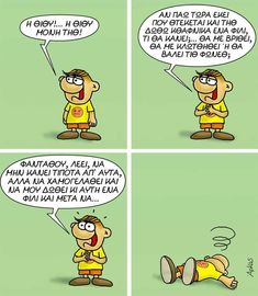 Funny Greek Quotes, Funny Cartoons, Kai, Peanuts Comics, Jokes, Minions, Funny Stuff, Wedding Dress, Instagram
