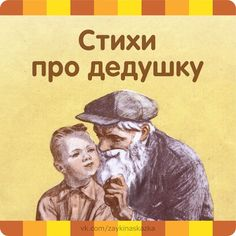 Детские стихи про дедушку Funny Poems, Kids Poems, Kids Zone, Infant Activities, Kids Education, Happy Mothers, Kids And Parenting, Baby Kids, Humor