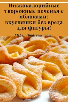 Low-calorie curd cookies with apples: delicious without harm to the figure! Vegetarian Recipes, Snack Recipes, Dessert Recipes, Good Food, Yummy Food, New Cake, Russian Recipes, Pie Dessert, No Bake Desserts