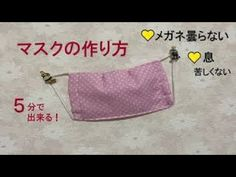 Mask Making, Free Pattern, Sewing, Face, How To Make Mask, Crafts, Youtube, Ideas, Mascaras