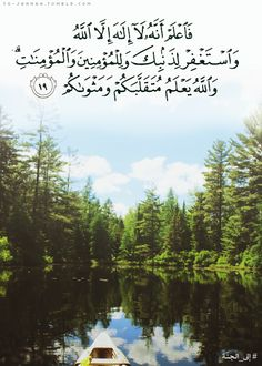 So know, [O Muhammad], that there is no deity except Allah and ask forgiveness for your sin and for the believing men and believing women. And Allah knows of your movement and your resting place.