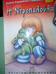 τα ψηφιακά πρωτάκια πάνε στη δευτέρα!!: Μιλάμε για τα συναισθήματά μας διαβάζοντας το παραμύθι της ντροπαλούλας! Smurfs, Projects To Try, Smileys, Education, Books, Kids, Fictional Characters, Random, Young Children