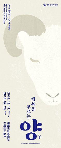 민화 포스터 - Google 검색
