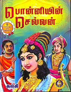 Ponniyin Selvan (All 5 Parts in 1 Book) by Kalki