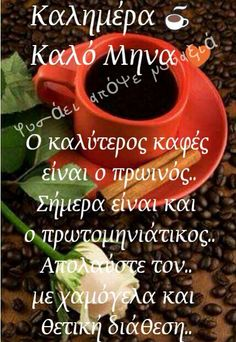 Mina, Greek Quotes, Good Morning Quotes, Good Night, Wise Words, Funny Jokes, Humor, Photos, Quote