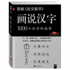 chinese book binding: Explain Chinese characters,Chinese characters book for learning hanzi history and 1000 Character Story