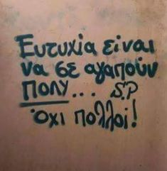 Religion Quotes, Soul Quotes, Perfection Quotes, Christmas Mood, Greek Quotes, Tattoo Quotes, Words, Wall, Funny