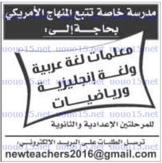 وظائف شاغرة فى الامارات: وظائف معلمات في الامارات