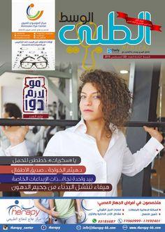 Alwasat Medical Magazine Number (32) / August 2015 العدد الثاني والثلاثين من مجلة الوسط الطبي لشهرأغسطس 2015.. #ديلي #العلاقات_العامة #الوسط_الطبي #البحرين #DailyPR #Bahrain #GCC #Alwasat_Medical