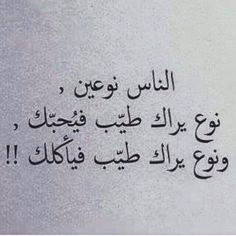Focus Quotes, Strong Quotes, Me Quotes, Funny Quotes, Qoutes, Beautiful Arabic Words, Arabic Love Quotes, Proverbs Quotes, Quran Quotes