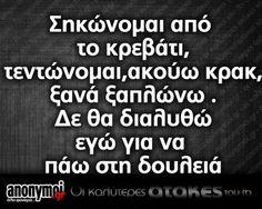 Οι Μεγάλες αλήθειες της Τρίτης Funny Greek Quotes, Funny Quotes, Make Smile, Clever Quotes, Stupid Funny Memes, Funny Stuff, Sarcastic Humor, Funny Images, True Stories