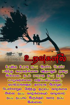 Friendship Quotes In Tamil, Friendship Status, Too Late Quotes, Lidl, Thoughts, September, Movie Posters, Film Poster, Billboard