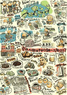 しまなみ焼鳥絵巻の画像:山崎絵日和 黎明編 Food Illustrations, Illustration Art, Japanese Watercolor, Food Sketch, Food Cartoon, Drawing Sketches, Drawings, Prop Design, Food Drawing