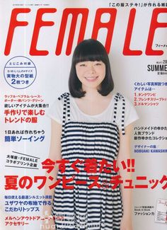 giftjap.info - Shop Online | Japanese book and magazine handicrafts - FEMALE SUMMER № 411 2013