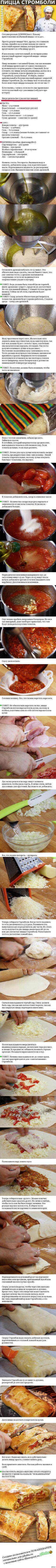 """ПИЦЦА-РУЛЕТ """"СТРОМБОЛИ"""". Очень длиннопост от Покашеварим. Этот рецепт можно использовать для приготовления и обычно пиццы. Видео-версия этого рецепта на канале Покашеварим на YouTube"""