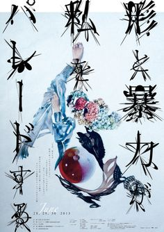 Japanese Theater Poster: Shape and Violence Parade Me. Chikako Oguma, Miyuki Kawamura. 2013