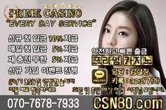 csn80.com ✤프라임카지노✤ 대한민국 대표카지노 프라임 casino !! 다양한 게임과 스포츠베팅//24시 빠른입출금, 친절상담 실시간 게임 제공 ~