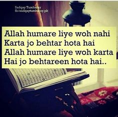 Allah doesn't do things which are good for us, He does things that are best for us :)