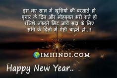 Happy New Year Shayari 2020 - नया साल मुबारक हो शायरी Happy New Year Status, Happy New Year Wishes, Happy New Year 2020, Naya Saal Mubarak, Hindi Quotes Images, Status Hindi, Bollywood, Entertainment, Reading