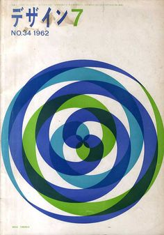 Magazine cover by Yusaku Kamekura (1962).
