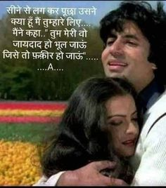 Hindi Good Morning Quotes, Love Quotes In Hindi, Love Quotes With Images, True Love Quotes, Quotes Images, Shyari Quotes, Best Quotes, Life Quotes, Qoutes