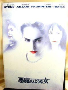 Movie Program Japan- DIABOLIQUE /1996/SHARON STONE, KATHY BATES, ISABELLE ADJANI