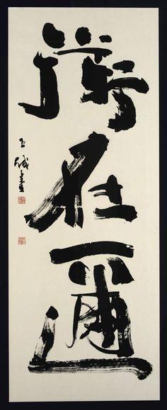 Gojo #shodo #calligraphy #ChineseCalligraphy #Brushpainting #ChineseArt #JapaneseArt