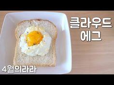 효리네 나온 간단한 계란요리, 클라우드에그 | 4월의라라 - YouTube