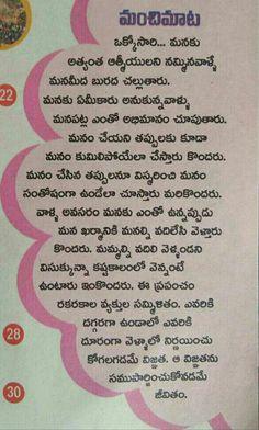 Telugu Inspirational Quotes, Motivational Quotes, Friendship Quotes In Telugu, Kalam Quotes, Besties Quotes, Life Lesson Quotes, Sport Quotes, Parenting Quotes, People Quotes