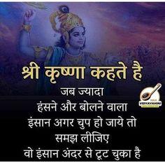 Krishna Quotes In Hindi, Hindu Quotes, Gita Quotes, Religious Quotes, Reality Of Life Quotes, Life Lesson Quotes, Real Life Quotes, Morning Wishes Quotes, Hindi Good Morning Quotes