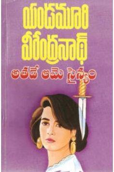 Athade Aame Sainyam (అతడే ఆమె సైన్యం) by Yandamuri Veerendranath (యండమూరి వీరేంద్రనాథ్) - Telugu Book Novel (తెలుగు పుస్తకం నవల) - Anandbooks.com Telugu, Literature, Novels, Entertaining, Vr, Books, Movie Posters, Popular, Website