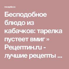 Бесподобное блюдо из кабачков: тарелка пустеет вмиг » Рецептин.ru - лучшие рецепты для приготовления!