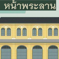 #thailand#illustrator#arts#architecture#infographic#thai#thaistyle#silpakorn#bkk#street#design