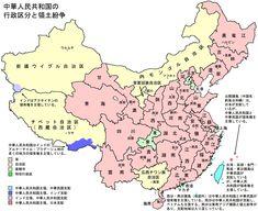 China administrative zh-hans - Category:SVG maps of China - Wikimedia Commons Japanese China, Journey Mapping, Samurai Art, Location Map, Wikimedia Commons, Infographic