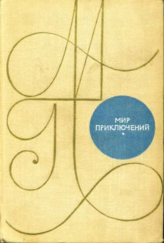 Mir Priklyuchenyi
