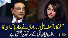 #zardari #ayyanali #Relationship #vdos #RelationshipGoals #revealed #Shocking #Pakistan