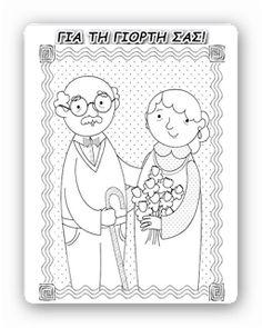 Αν όλα τα παιδιά της γης....Kids of World..: Χρόνια πολλά παππού και γιαγιά!!!