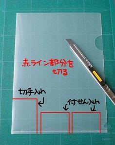 付箋入れの作り方
