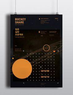 BuckeyShare Graphic poster design - 브랜딩/편집 · UI/UX, 브랜딩/편집, UI/UX, 그래픽 디자인, 브랜딩/편집