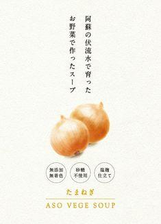 野菜スープのパッケージイラスト | 熊本のイラストレーター わたなべみきこ Kumamoto, Soup, Packaging, Illustration, Design, Soups, Illustrations, Wrapping