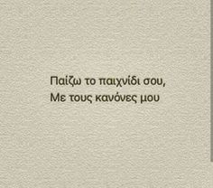 Bad Quotes, Greek Quotes, Wisdom Quotes, Qoutes, Life Quotes, Naughty Quotes, Greek Words, Love Quotes For Her, Cool Words