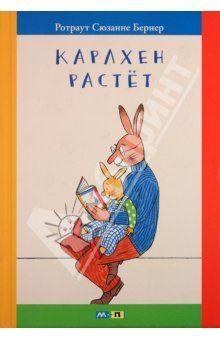 """Ротраут Бернер """"Карлхен растет"""". Первая книга из этой серии у нас есть, она прекрасная!"""