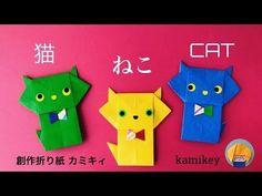 折り紙の【ねこ】1枚で全身作れる♪ Cat Origami - YouTube