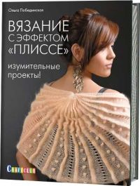 That Patchwork Place Knitting Pleats Book- Stunning Garments and Accessories. Learn to apply this time-honored fabric design element to Knitting Books, Knitting Stitches, Knitting Projects, Knitting Patterns, Knitting Ideas, Easy Knitting, Crochet Projects, Crochet Patterns, Knitted Poncho
