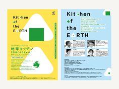 地球キッチン graphic 2010