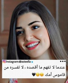 Arabic Funny, Funny Arabic Quotes, Cute Korean Girl, Ulzzang Korean Girl, Love Smile Quotes, Funny Photo Memes, Iphone Wallpaper Quotes Love, Cute Boys Images, Book Qoutes