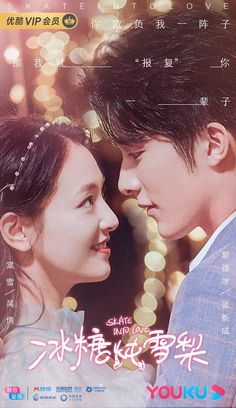 Cdrama: Skate into love Ver Drama, Drama Film, Drama Movies, Korean Drama Romance, Korean Drama List, Series Movies, Film Movie, E Skate, Chines Drama