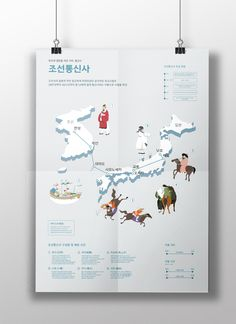 조선통신사_ display version