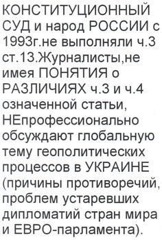 констит.суд+народ